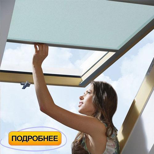 Аксессуары к мансардным окнам в Одессе