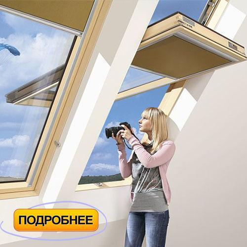 Мансардные окна с приподнятой осью поворота в Одессе