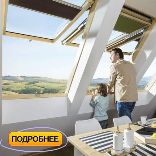 Мансардные окна с двумя поворотами створки в Одессе