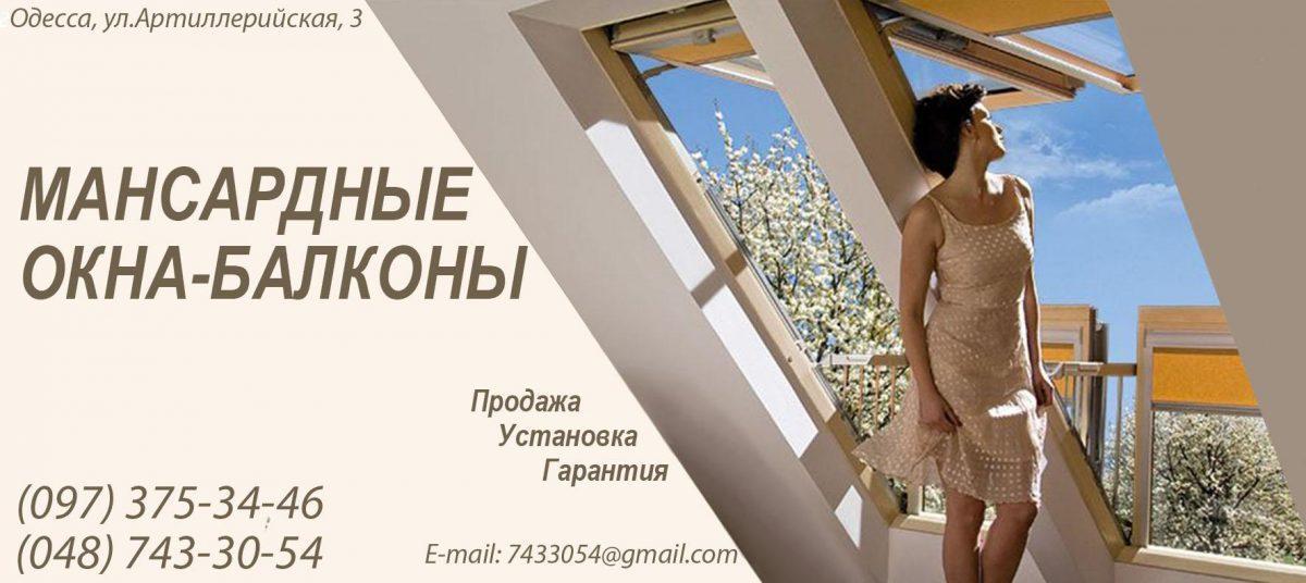 мансардные окна балконы Одесса