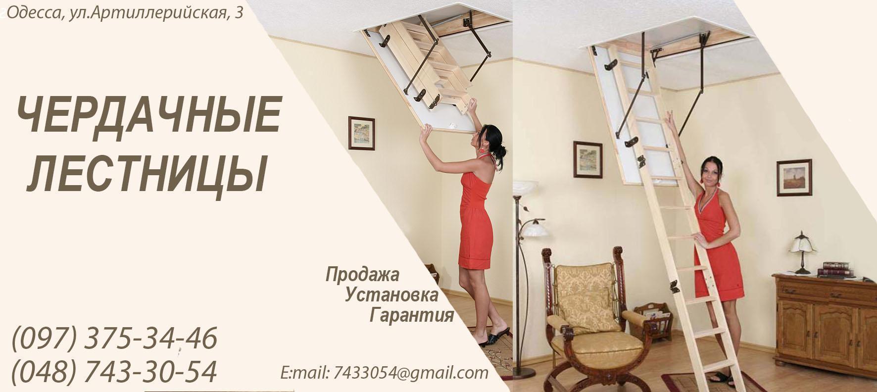 чердачные лестницы Одесса