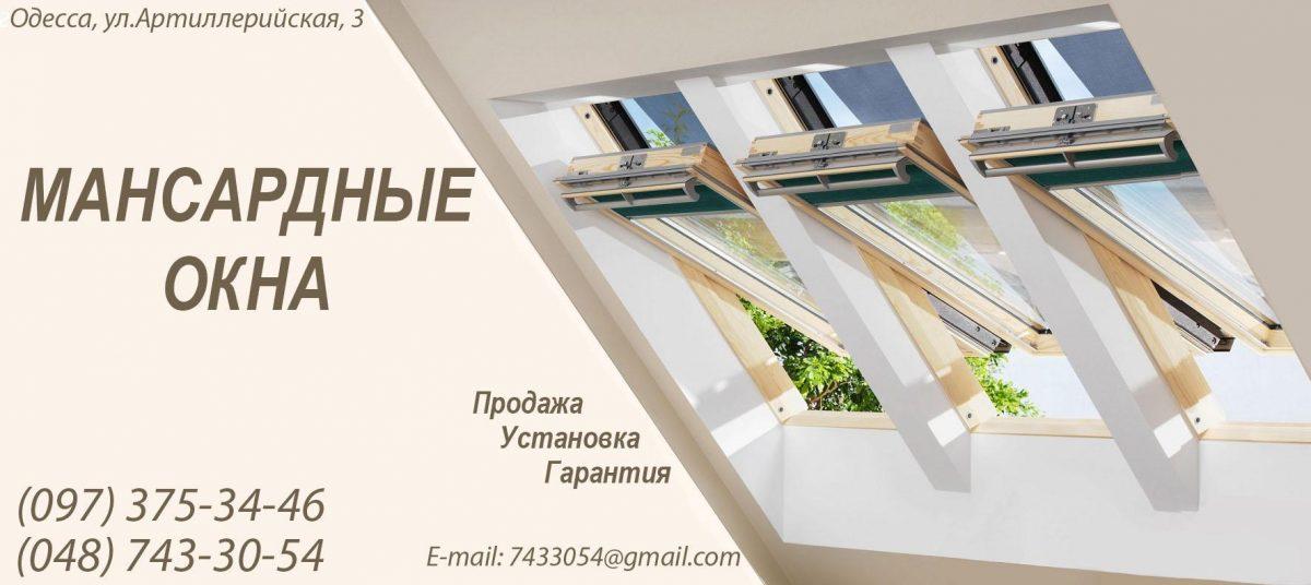 мансардные окна Одесса